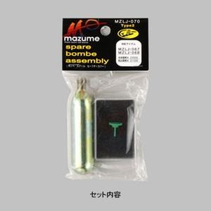 MAZUME(マズメ) スペアー ボンベアッセンブリー タイプ2 MZLJ-070