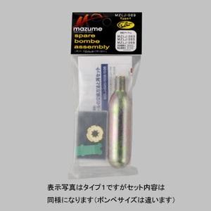 MAZUME(マズメ) スペアー ボンベアッセンブリー タイプ3 MZLJ-093