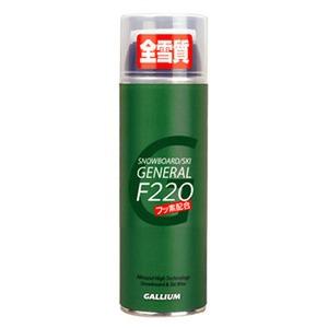 GALLIUM(ガリウム) GENERAL・F220 SW2086 スプレーワックス 全雪質 フッと素配合 JA-5646 ウィンター用品