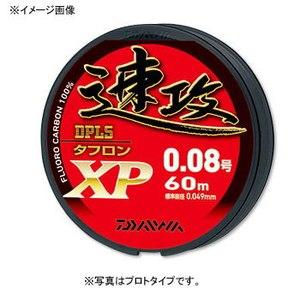 ダイワ(Daiwa) タフロン速攻XP 60m 4603951