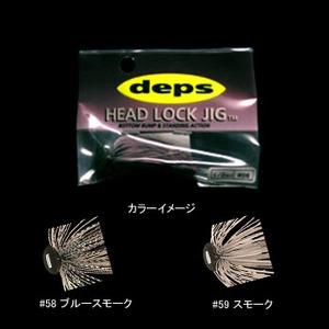 デプス(Deps) HEAD LOCK JIG(ヘッドロックジグ) 1oz #59 スモーク
