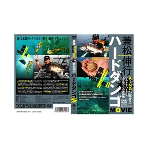 つり人社 黒鯛UNDER WATER2 兼松伸行 ハードダンゴMOVIE