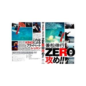 黒鯛UNDER WATER 兼松伸行 ZERO攻め! DVD80分