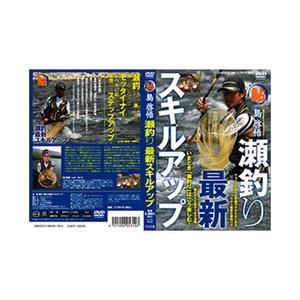 つり人社 島啓悟 瀬釣り最新スキルアップ