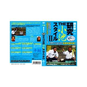 アウトドア&フィッシング ナチュラムつり人社 橋本幸一の研究 THE小池スタイルII DVD160分