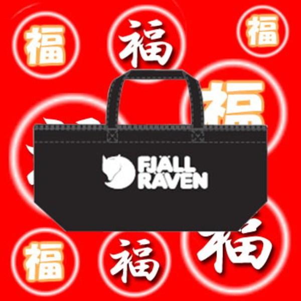 FJALL RAVEN(フェールラーベン) 2013年 福袋 Men's SSK-FR2013MM メンズフィールド・トラベルジャケット