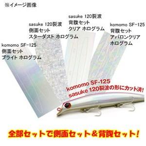 アムズデザイン(ima) ima カスタムホロ サスケ 120裂波 背腹・側面セット アバロンクリア×ホログラム
