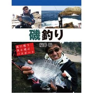つり人社 磯釣り 浪に憩う 魚と遊ぶパスポート B5 128ペッジ
