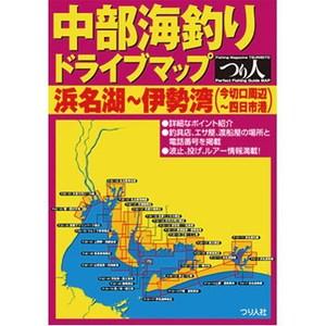 つり人社 中部海釣りドライブマップ 浜名湖~伊勢湾(今切口周辺~四日市港) 地図(釣り用)