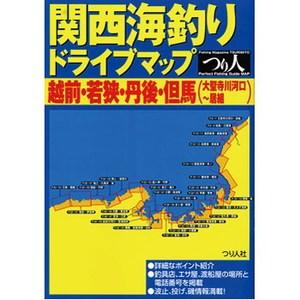 つり人社 関西海釣りドライブマップ 越前・若狭・丹後・但馬(大聖寺川河口~居組) 地図(釣り用)