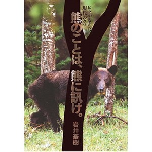 つり人社 ヒトが変えた現代のクマ 熊のことは、熊に訊け。
