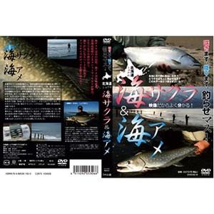 つり人社 北海道ショアの海サクラ&海アメ 海つり全般DVD(ビデオ)