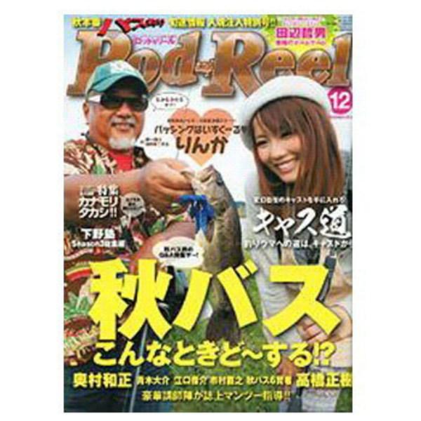 地球丸 Rod and Reel(ロッド アンド リール) 2010年12月号 フレッシュウォーター・本