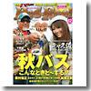 地球丸 Rod and Reel(ロッド アンド リール) 2010年12月号