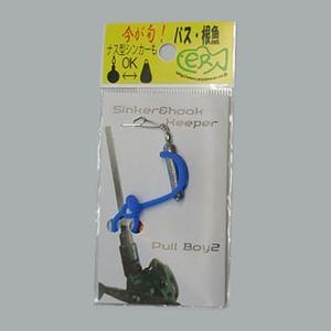 巣山技研 Pull Boy2(プルボーイ2)+ERシンカー ブルー