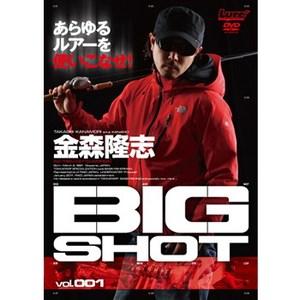 内外出版社 「BIG SHOT」vol.1 金森隆志 フレッシュウォーター・本