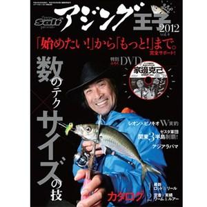 内外出版社 Naigai Mook アジング王子 vol.4