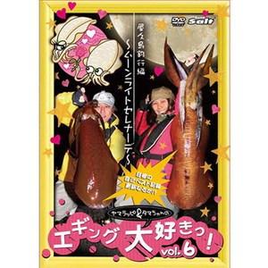 内外出版社 ヤマラッピ&タマちゃんの「エギング大好きっ! vol.6