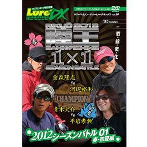 内外出版社 ルアーマガジン・ザ・ムービーDX Vol.10「陸王2012シーズンバトル01 春・初夏編」