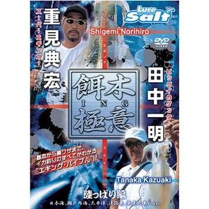 内外出版社 重見典宏&田中一明・餌木ING極意「陸っぱり編」 DVD 176分