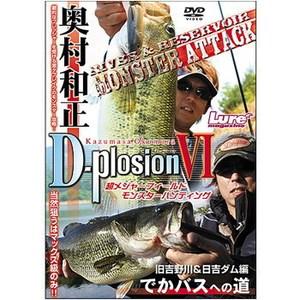 内外出版社奥村和正・D−plosion VI