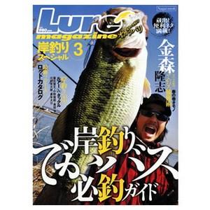 内外出版社 岸釣りスペシャル(3)