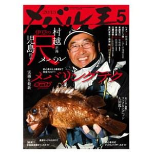 内外出版社 メバル王 Vol.5 2013年1月号