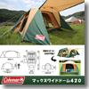 キャンプ道具_テント
