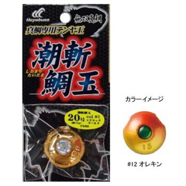 ハヤブサ(Hayabusa) 無双真鯛 真鯛専用テンヤ玉 潮斬鯛玉 P560 テンヤ