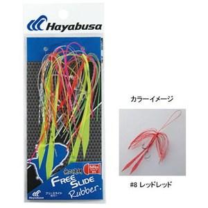 ハヤブサ(Hayabusa) 無双真鯛 フリースライド ラバーセット SE126