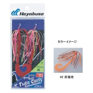 ハヤブサ(Hayabusa) 無双真鯛 フリースライド ツインカーリー ラバー&フックセット SE136