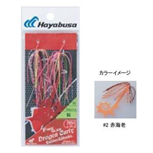 ハヤブサ(Hayabusa) 無双真鯛 フリースライド ドラゴンカーリー ラバー&フックセット SE137