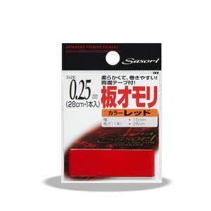 ラインシステム 板オモリ 0.25mm レッド ON250R