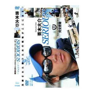 つり人社 青木大介 シリアス(SERIOUS) DVD 120分