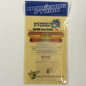 HEDGEHOG STUDIO(ヘッジホッグスタジオ) SHG-RK ラインローラー1BB仕様チューニングキット H53224