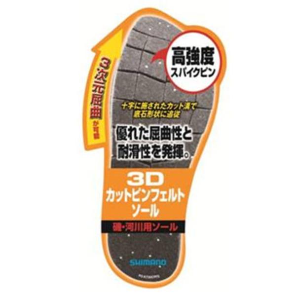 シマノ(SHIMANO) KT-026L ジオロック・3Dカットピンフェルトソールキット(中丸) KT-026L ダークグレー LL フェルトソール