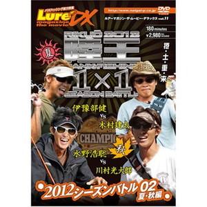 内外出版社 ルアーマガジン・ザ・ムービーDX vol.11 渓流・湖沼全般DVD(ビデオ)