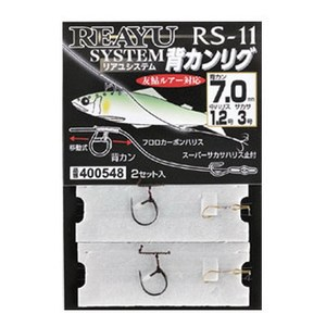 カツイチ(KATSUICHI) リアユシステム 背カンリグ RS-11