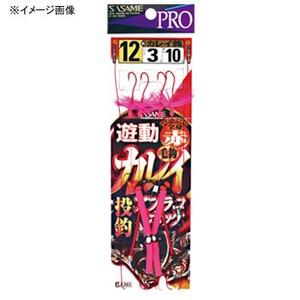 ささめ針(SASAME) カレイ遊動 赤毛鈎 J-203 仕掛け