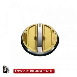 シマノ(SHIMANO) 夢屋13ステラSW センシティブドラグノブ 5000 ユメヤ13ステラSW5Sドラグノブ