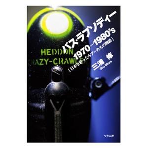 つり人社 バス・ラプソディー 四六判 211ページ