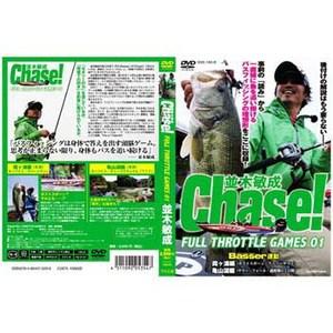 つり人社 Chase! FULL THROTTLE GAMES 01 フレッシュウォーターDVD(ビデオ)