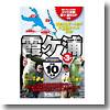 日本10名湖 霞ヶ浦 第3弾 霞ケ浦 〜茨城県・千葉県 DVD140分