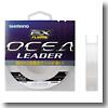 シマノ(SHIMANO) CL−O36L OCEA Leader EX Fluoro(オシア リーダー EX フロロ) 50m