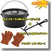 ロゴス(LOGOS) SLダッチオーブン・ディープ(バッグ付)+リッドリフター+グローブ【お得な3点セット】