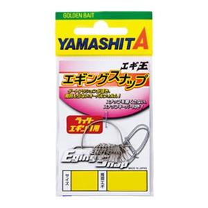 ヤマシタ(YAMASHITA) エギ王 エギングスナップ EOESL