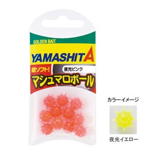 ヤマシタ(YAMASHITA) マシュマロボール S 夜光イエロー MBSYY