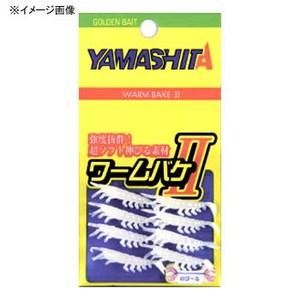 ヤマシタ(YAMASHITA) ワームバケII モエビ WB2MLBR