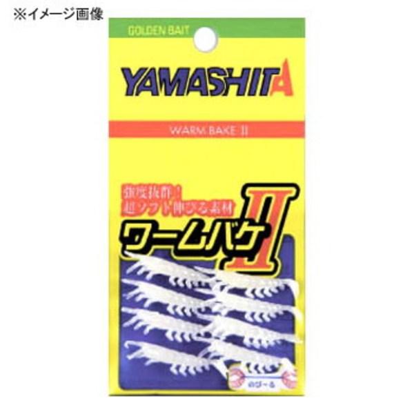 ヤマシタ(YAMASHITA) ワームバケII モエビ WB2MMK アジ・メバル用ワーム