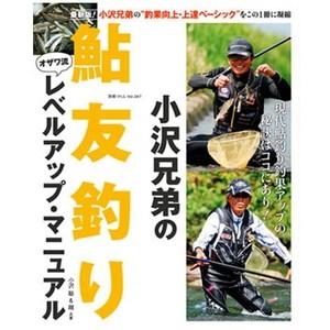 つり人社 小沢兄弟の鮎友釣りレベルアップ・マニュアル フレッシュウォーター・本